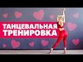 Танцевальная тренировка для похудения Сделай из упражнений танец с Workout Будь в форме mp3