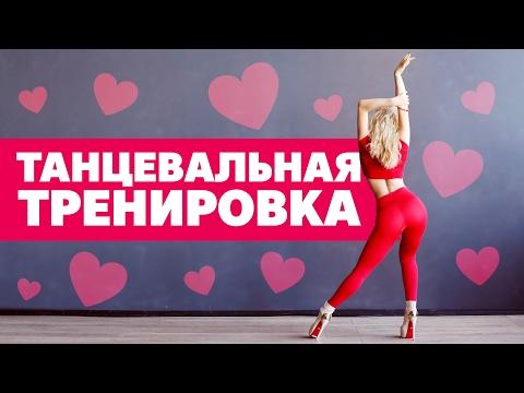 видео: Танцевальная тренировка для похудения | Сделай из упражнений танец с [workout | Будь в форме]