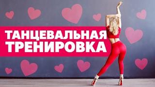 Танцевальная тренировка для похудения | Сделай из упражнений танец с [Workout | Будь в форме](Танцевальная тренировка от канала Workout для тех, кто любит совмещать приятное с полезным. Хочешь подтянуть..., 2017-02-13T10:18:43.000Z)