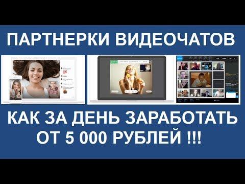 Как за день заработать от 5000 рублей в партнерках видео чатов. Деньги из партнерской сети.