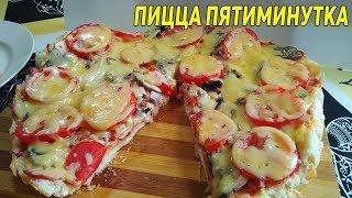 Пицца Пятиминутка. Быстрая пицца нереальная вкуснятина .