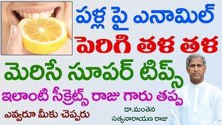 మీ పళ్ళ ఎనామిల్ పెరిగి , టూత్ పేస్ట్ లేకుండా తళతళ మెరిసే టెక్నిక్ | Dr Manthena Satyanaryana Raju