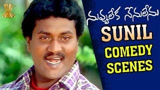 Sunil-Lakshmipathy Comedy Scenes   Nuvvu Leka Nenu Lenu