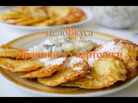 Драники (деруны) из картошки - Дело Вкуса