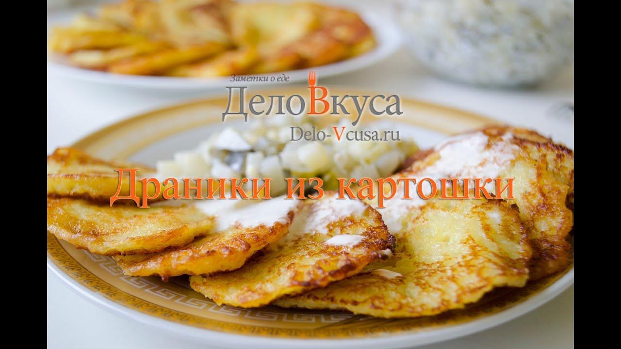Рецепт драников из картошки с пошаговыми фото рекомендации