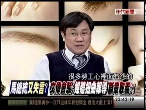 馬失言國民黨還硬抝!安幼琪陳立宏火力全開(年代新聞)