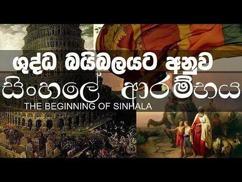 සිoහලේ බයිබලීය ආරම්භය | Beginning of Sinhalese nation | history of Sri Lanka