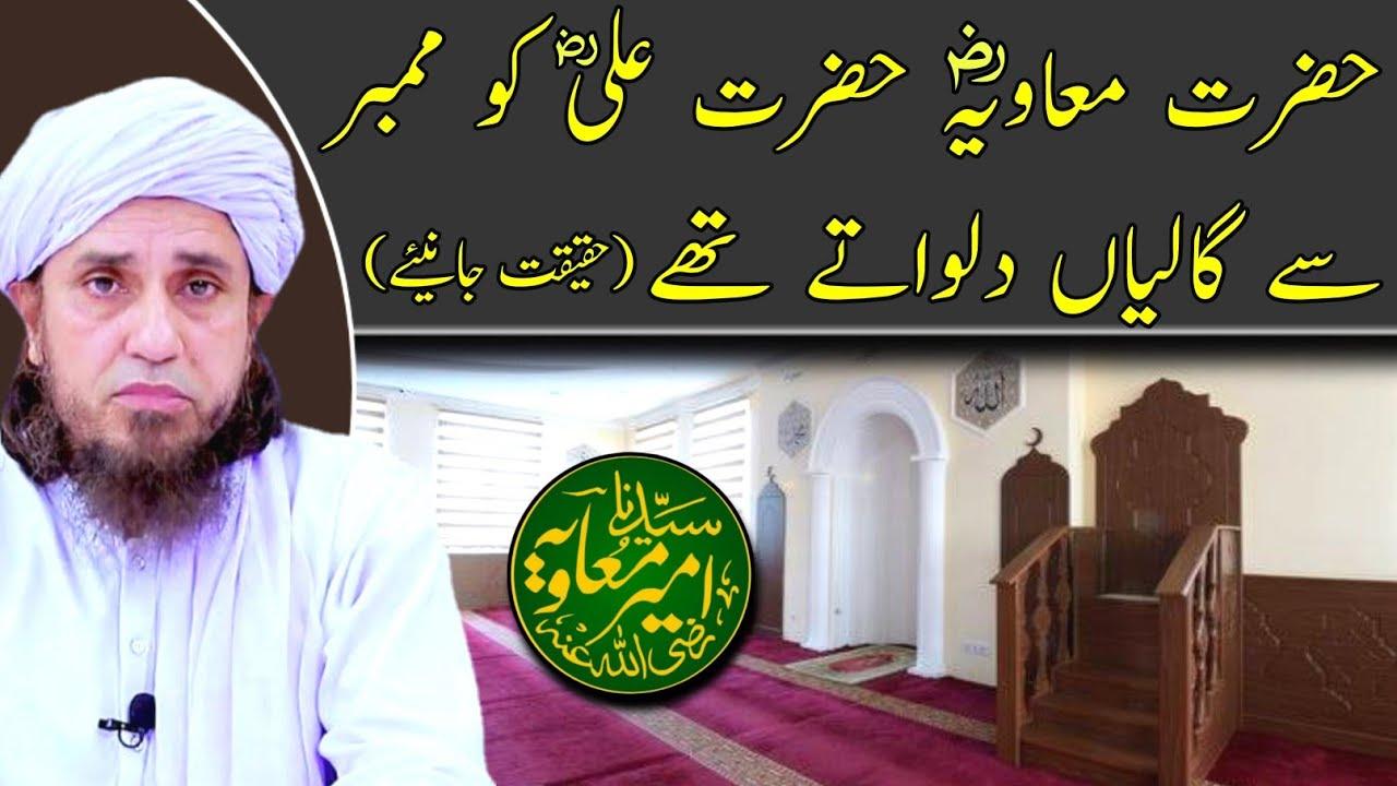 Hazrat Muaviya (R.A) Hazrat Ali (R.A) Ko Galiyan Dilwate The?   Mufti Tariq Masood