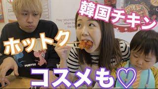 【ステなん】新大久保で韓国グルメ&コスメを堪能しちゃおうの旅♡ thumbnail