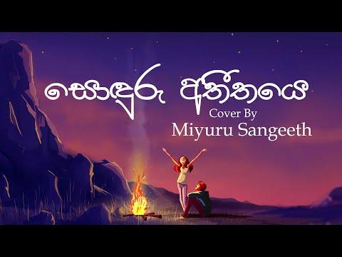 Sonduru Atheethaye සොඳුරු අතීතයෙ Cover By Miyuru Sangeeth
