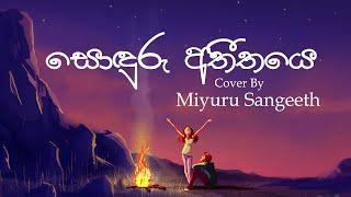Sonduru Atheethaye Cover Miyuru Sangeeth