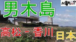 ネコと島時間を眺めながらのんびり♪日本 香川県 男木島