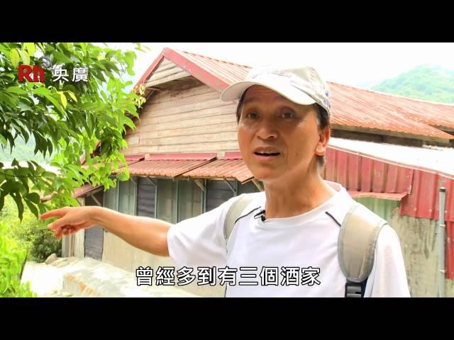 烏來台車篇・聽見台灣#05《旅行&文化》