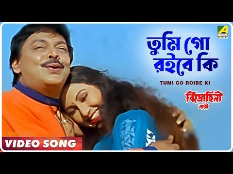 Tumi Go Roibe Ki | Bidrohini Naari | Bengali Movie Song | Babul Supriyo, Sadhana Sargam