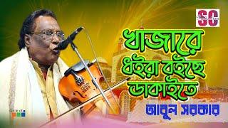 Abul Sarkar - Khajare Dhoira Boiche Dakaite   Vandari Gaan   SCP