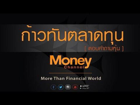 [ Live! ] ก้าวทันตลาดทุน (ช่วงตอบคำถามหุ้น) #14/12/17
