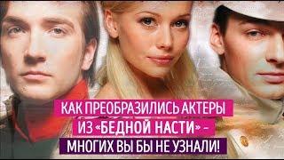 Как изменились актеры из сериала Бедная Настя