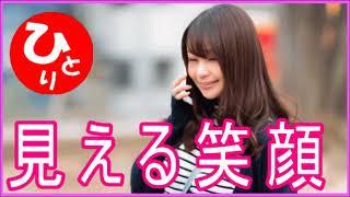 【斎藤一人】見える笑顔(新時代#1) チャンネル登録も宜しくね!ここを...