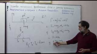 Основы механики. Var 1