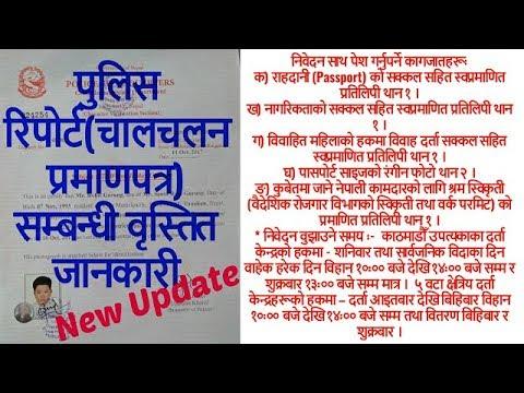How To Make Police Report In Nepal प ल स र प र ट च लचलन प रम णपत र सम बन ध व स त त ज नक र