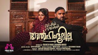 Alhamdulillah Reprised By Mahesh Nair & Chandni Mikku | Sufiyum Sujatayum | Mikku Kaavil