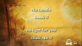 ZAYN - No Candle No Light feat. Nicki Minaj مترجمة عربي