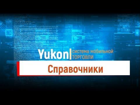 09. Yukon - модуль Справочники