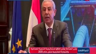 مؤتمر وزير الصناعة يعلن اطلاق استراتيجية التنمية الصناعية والتجارة الخارجية