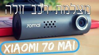 [Gearbest] - סקירה - Xiaomi 70mai Dash Cam - מצלמת רכב איכותית וזולה