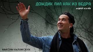 Максим Калужских - «Дождик лил как из ведра...» (Андрей Усачёв) [Премьера]