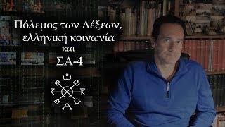 ΣΑ-4: Ο Πόλεμος των Λέξεων και η ελληνική κοινωνία