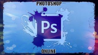 Бесплатный онлайн photoshop