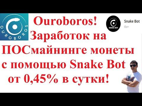 Ouroboros (OURO)! Заработок на  ПОСмайнинге монеты с помощью Snake Bot от 0,45% в сутки!