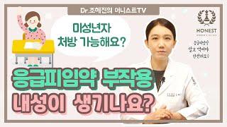 응급피임약(사후피임약) 부작용내성 생기나요? | 미성년…