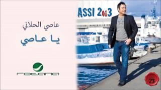 Assi El Hallani - Ya Assi / عاصي الحلاني - يا عاصي