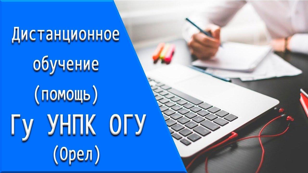 Огу бухгалтерия регистрация ип солнечногорский район