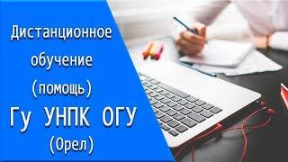 Гу УНПК ОГУ (Орел): дистанционное обучение, личный кабинет, тесты