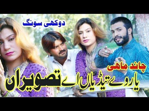 Yaar Ve Tedian Tasveeran || Chand Mahi || Latest Punjabi And Saraiki Song 2019