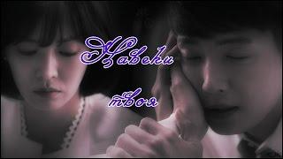 ღSoon Jung &Min Hoღ Навеки твоя (Влюбиться в Сун Чжон || Fall in Love with Soon Jung)