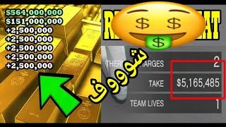 قراند 5 قلتش تدبيل الذهب تجيب $5,174,591 مليون (تقفل) (سهل) GTA ONLINE MONEY GLITCH (2020)