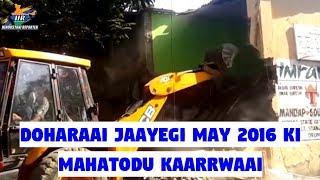 Doharaai Jaayegi May 2016 Ki Mahatodu Kaarrwaaiv | Hindustani Reporter |