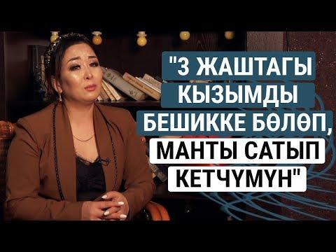 """Гүлжайна Атаканова: """"3 жаштагы кызымды бешикке бөлөп, манты сатып кетчүмүн"""""""