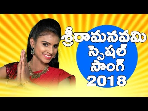 Sri Rama Navami Special Song 2018 | Bhole | Varam | PRK GOUD |  TFCCLIVE