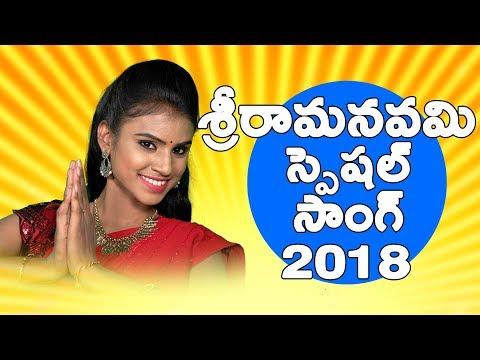 Sri Rama Navami Special Song 2018 | Bhole | Varam | PRK GOUD |TFCCLIVE