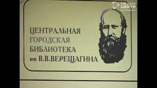Центральная библиотека Череповца приглашает горожан в гости