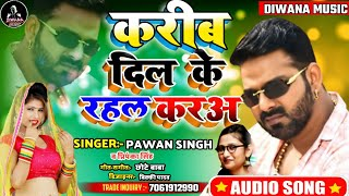 Pawan singh Ke gana 2020 New Bhojpuri Dj Remix Song 2020 - Superhit Bhojpuri - Dj Remix 2020 dj mixK