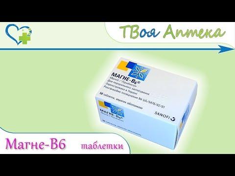Магне-В6 таблетки ☛ показания (видео инструкция) описание ✍ отзывы ☺️