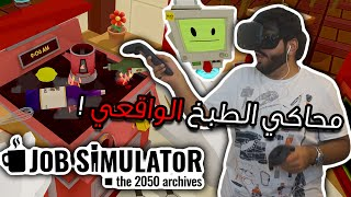 محاكي الطبخ !! ( نظارة الواقع الافتراضي ) - Job Simulator
