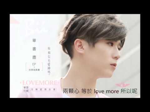 Bii 畢書盡 - Love More 歌詞