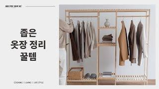 [엠부띠끄] 깔끔한 옷 정리, 공간절약 옷걸이! 엠부띠…